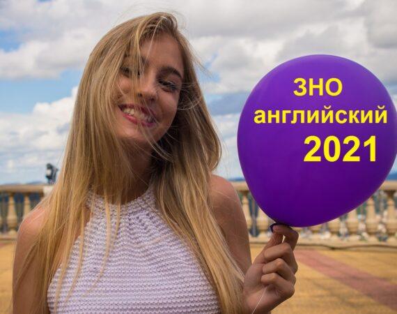 ЗНО английский 2021