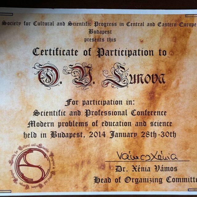 Сертификат Ольга Л.